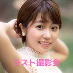 Aki ラスト撮影会 9/29(日) 浅草エリア