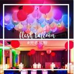 LED内蔵 光る風船 5色x1set フラッシュバルーン 誕生日 飾りつけ 1歳 プレゼント 女の子 男の子 バースデーインテリア