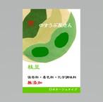 京野菜・枝豆のスープ