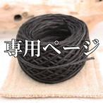【専用ページ】kikurie1225様専用ページ