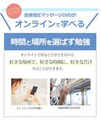 世界の指圧師KENコンプリートパッケージ【DVD】