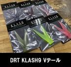 DRT / KLASH9用 Vテール ※ご予約商品
