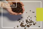 カフェインレスコーヒー豆(マンデリン)