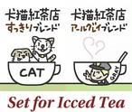 【猫・アールグレイ】アイスティー向きティーバッグセット(送料込)
