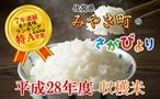 【H28収穫米】みやき町産『さがびより(精米30kg)』7年連続特A受賞