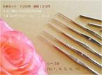 レース針 5本セット  Knitting needles set of 5 No1、4、5、6、10 フタ付き (編み針、編針、レース針、編物、毛糸、手芸用品)