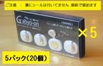 がびょーん (ホワイト)  ×5パック(20個)