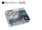 シュミンケ ホラダム 限定色 5色セット・グレイシャー(氷河)【限定商品・完売終了】
