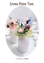 Aroma Stone Vase~アロマストーンの花瓶~