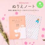 <NEW>ぬりえノート