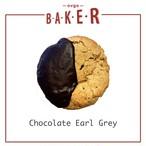 【バレンタイン限定】3枚入チョコレートアールグレイ(ヴィーガンクッキー)