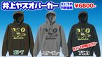 【井上ヤスオパーカー】先行予約販売(限定カラー有/先行特別価格)