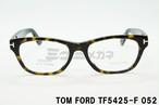 【正規取扱店】TOM FORD(トムフォード) TF5425-F 052