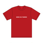 "BOKU HA TANOSII / ボクタノTシャツ ""Red"""