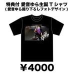 【7/20まで受注生産】愛音ゆら生誕Tシャツ【特典付き】