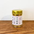 石臼挽き 赤山椒粉 5g薬味缶付き