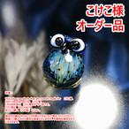 【オーダー品】フクロウの夢 ペンダント【オーダー品につき他の方は購入不可】