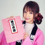 桃乃木かな特製 【新春桃袋】 ※2017年1月1日販売開始