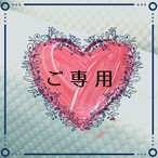 【ご専用ページ】Y様 3/31天赦日・一粒万倍日・寅の日トリプル吉日