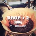 【コーヒー定期便 / 毎月6回】DROPブレンド300g+オススメのシングルオリジン2種