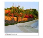 日本のルーツミュージックシリーズ 第一弾 『The Sound of Taketomi Island-Okinawa』