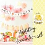 【これ1つで!】結婚式 飾りつけ 装飾 ウェディング デコレーションセット
