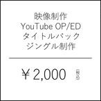 YouTube OP/ED タイトルバック・ジングル制作 - 映像制作
