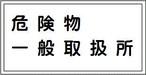 危険物一般取扱所 ステッカー KS34