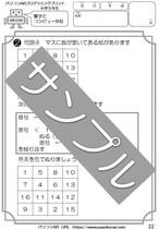 小学5年生プログラミング問題集 PDF形式  問題集23枚+参考資料11枚 計34枚+答えセット