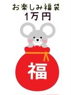 2020年度★お楽しみ♪お年玉福袋 1万円コース