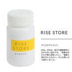 RISE STORE オイルサプリメント