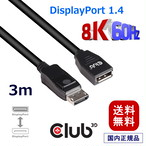 【CAC-1023】Club3D DisplayPort 1.4 HBR3 (High Bit Rate 3) 8K 60Hz Male / Female 3m 28AWG 延長ケーブル Extension Cable