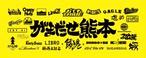 復興支援「がまだせ熊本タオル」