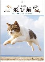 飛び猫カレンダー2021
