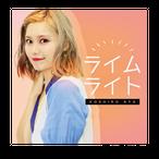 【11/1オンラインサイン会対象】シングルCD「ライムライト」特典チェキ付