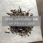 NEPAL JunChiyabari茶園 1stフラッシュ 2015