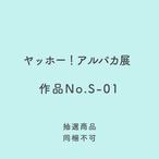 ヤッホー!アルパカ展作品No.S-01リラックスアルパカ・横