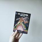【筒井康隆著『ミラーマンの時間』】角川文庫 絶版