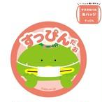 【マスクカパル】缶バッジ すっぴん