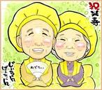 【色紙・A4】2名入り長寿祝い似顔絵 全身(絵師:まな)