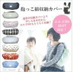 【Lサイズ】抱っこ紐収納カバー(エルゴアダプト・360対応)