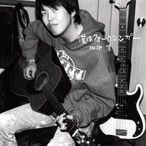 【CD】加地等 「僕はフォークシンガー」 [HOME-001]