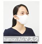 """""""50回洗える""""  hamon AGマスク/ミツフジ"""