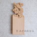 壁掛けお札入れ 手彫り〈獅子〉
