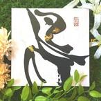 絵画 インテリア アートパネル 雑貨 壁掛け 置物 おしゃれ 和風アート 和 水彩画 染色画 アクリル画 ロココロ 画家 : 中島月下村 作品 : 鳥
