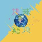 7th CD 『地球と窮地』