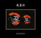 Gateballers / 我愛你