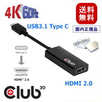 【CAC-1504】Club 3D USB 3.1 Type C to HDMI 2.0 4K 60Hz UHD / 4K ディスプレイ Active Adapter 変換アダプタ