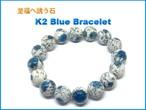 K2ブルー(K2アズライト)ブレスレットC