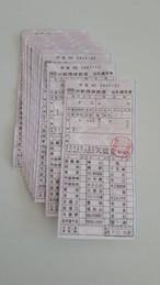 【京都鉄道博物館展示記念】使用済出札補充券